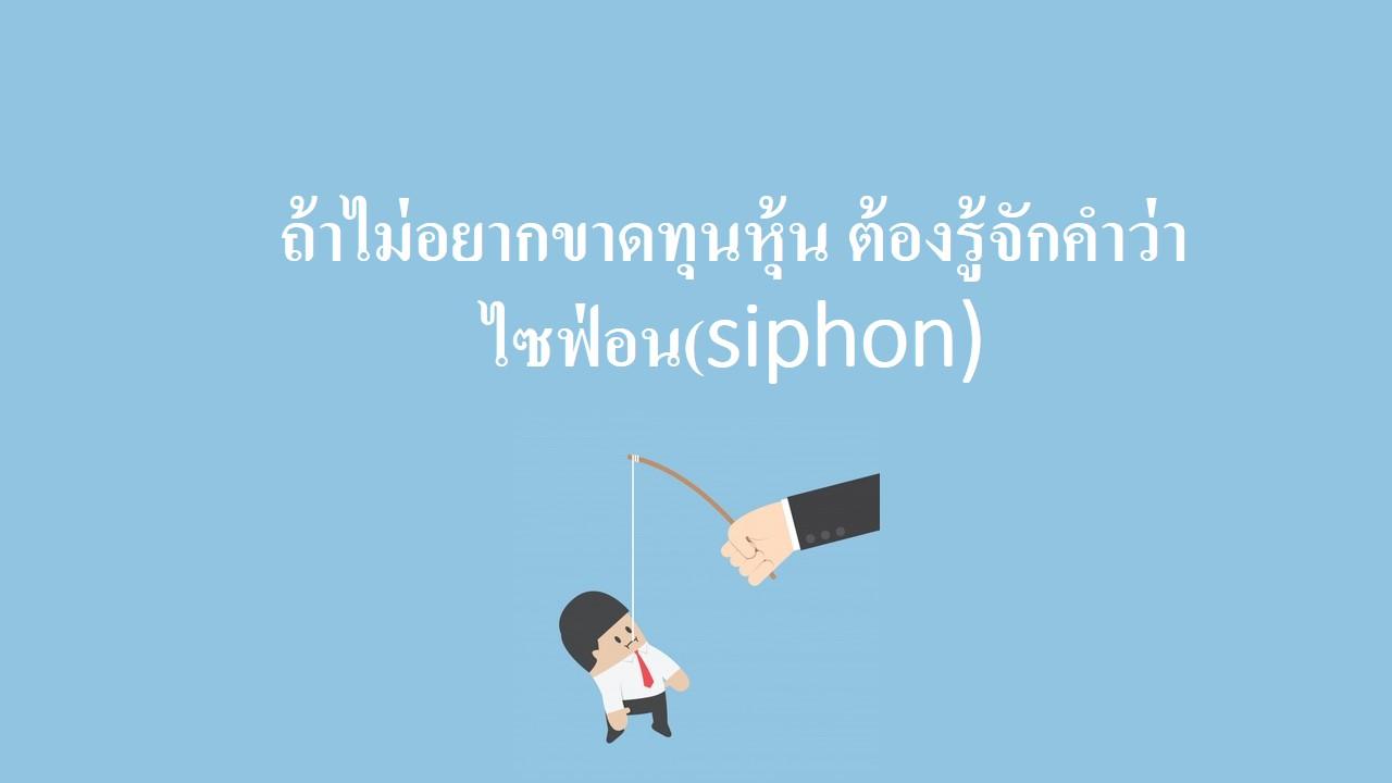 ไซฟ่อน(siphon)