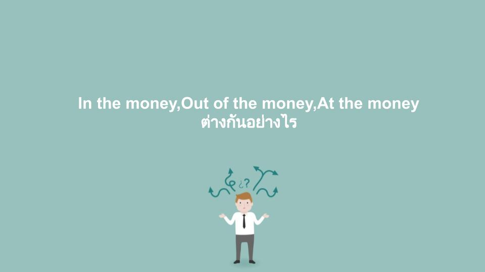 In the money,Out of the money,At the money ต่างกันอย่างไร