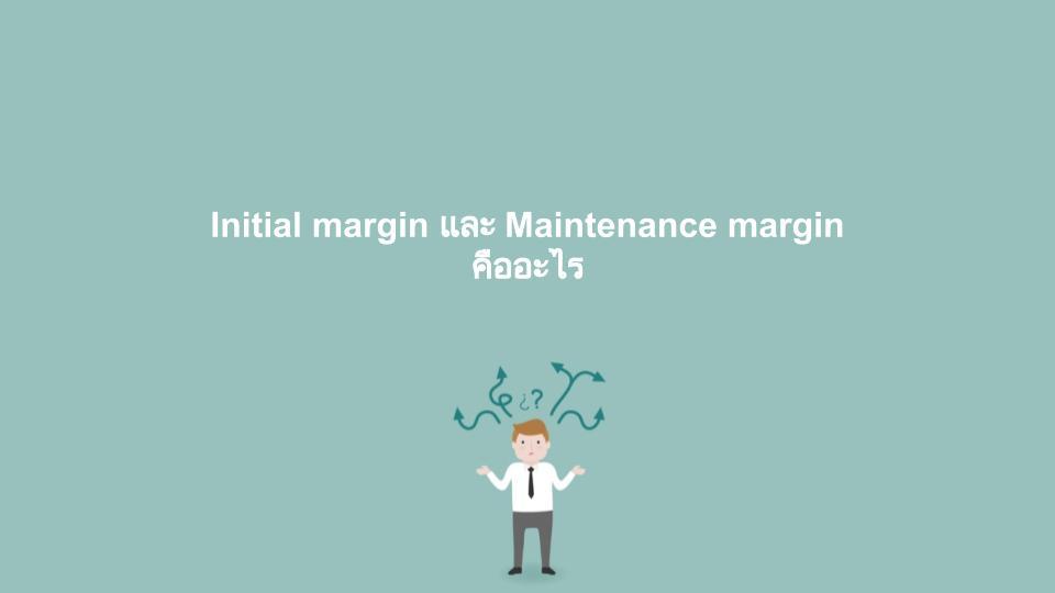 Initial margin Maintenance margin