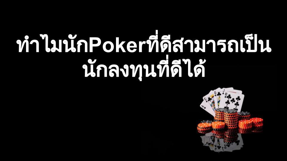 Pokerกับการลงทุน