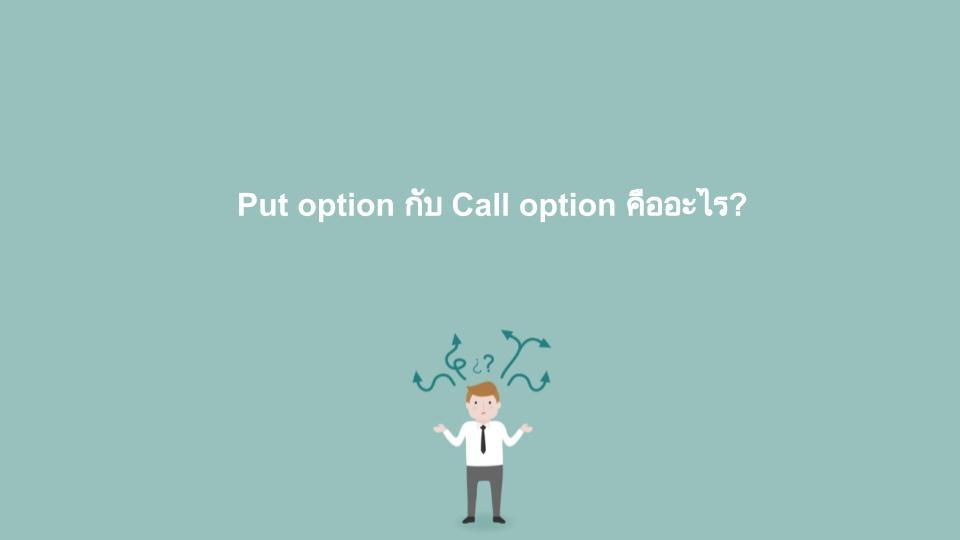 put call option