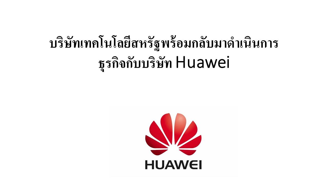 บริษัทสหรัฐพร้อมกลับมาดำเนินธุรกิจกับ HUAWEI