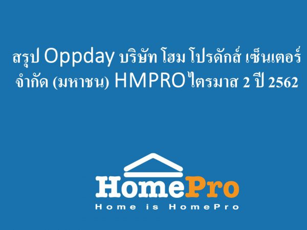 Oppday HMPRO