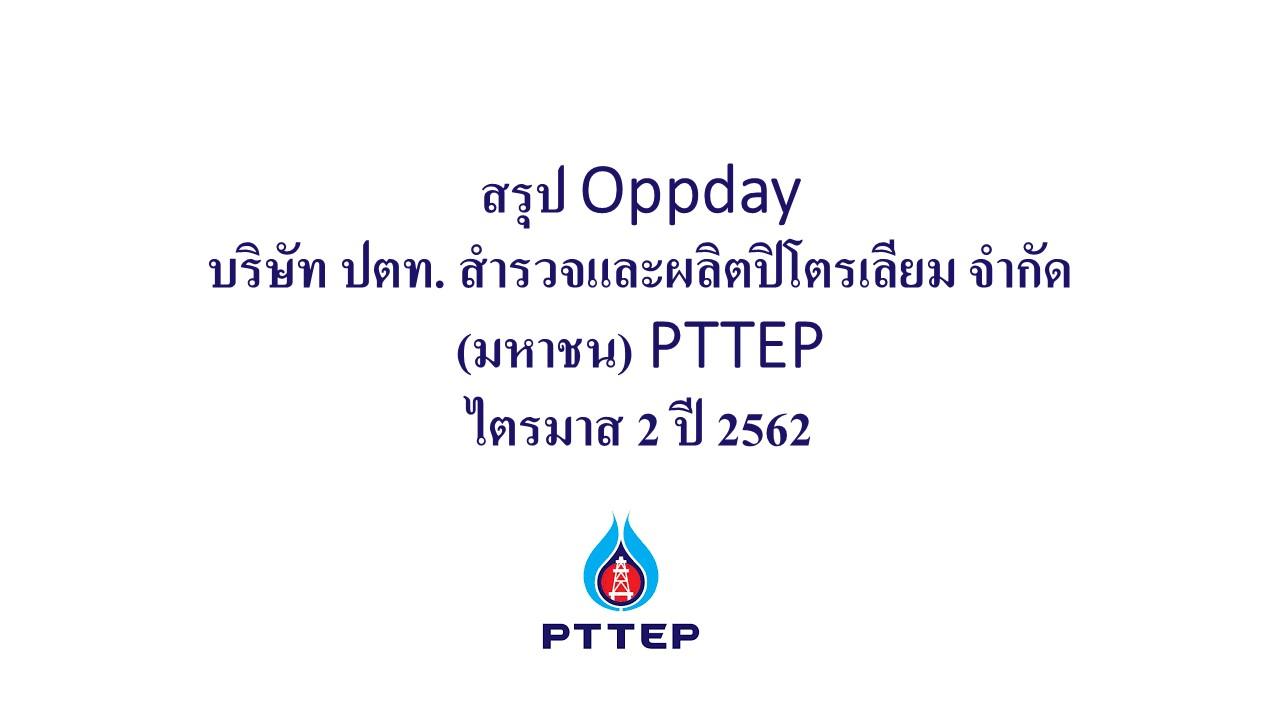 oppday-pttep