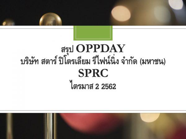 sprc oppday