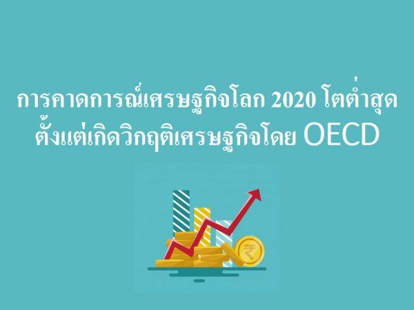 การคาดการณ์เศรษฐกิจโลก 2020 โตต่ำสุดตั้งแต่เกิดวิกฤติเศรษฐกิจโดย OECD