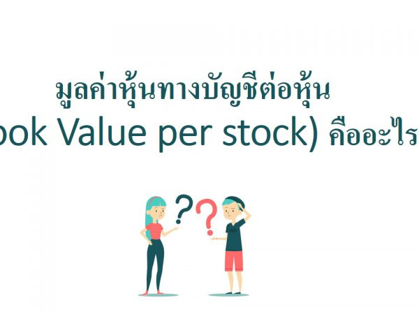 มูลค่าหุ้นทางบัญชีต่อหุ้น Book Value per stock)คืออะไร
