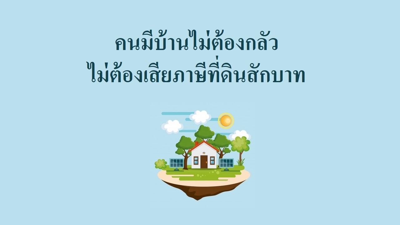 คนมีบ้านไม่ต้องกลัว ไม่ต้องเสียภาษีที่ดินสักบาท