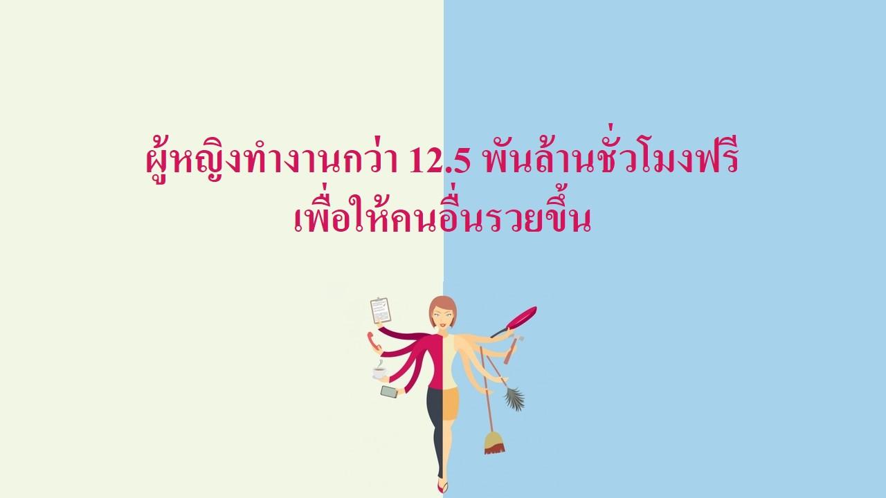 ผู้หญิงทำงานกว่า 12.5 พันล้านชั่วโมงฟรีเพื่อให้คนอื่นรวยขึ้น