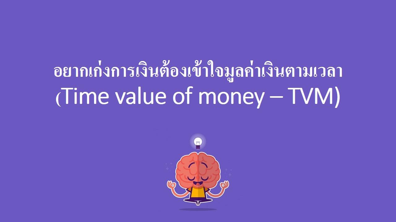 มูลค่าเงินตามเวลา