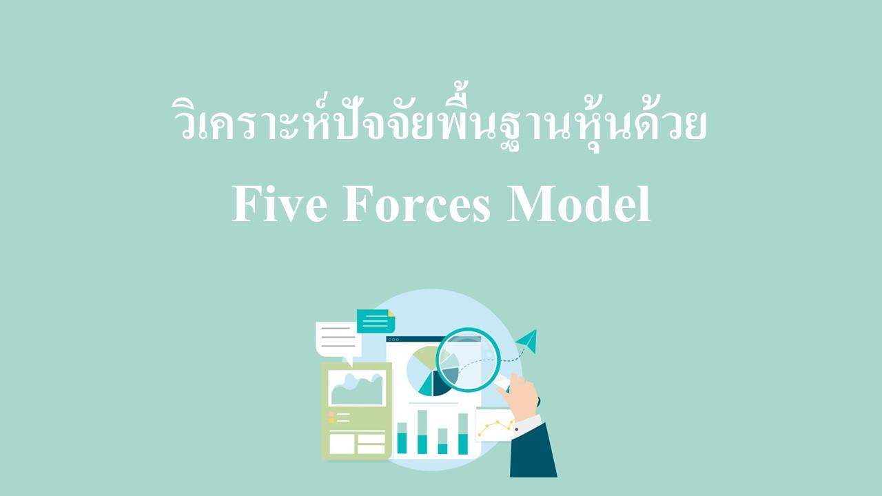 วิเคราะห์ปัจจัยพื้นฐานหุ้นด้วย Five Forces Model