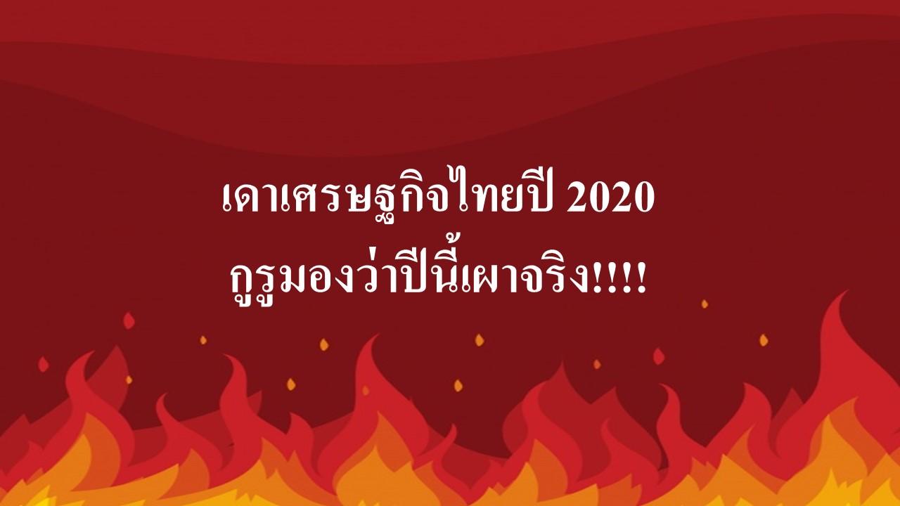 เดาเศรษฐกิจไทยปี 2020 กูรูมองว่าปีนี้เผาจริง