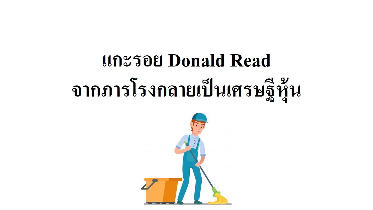 Donald Read