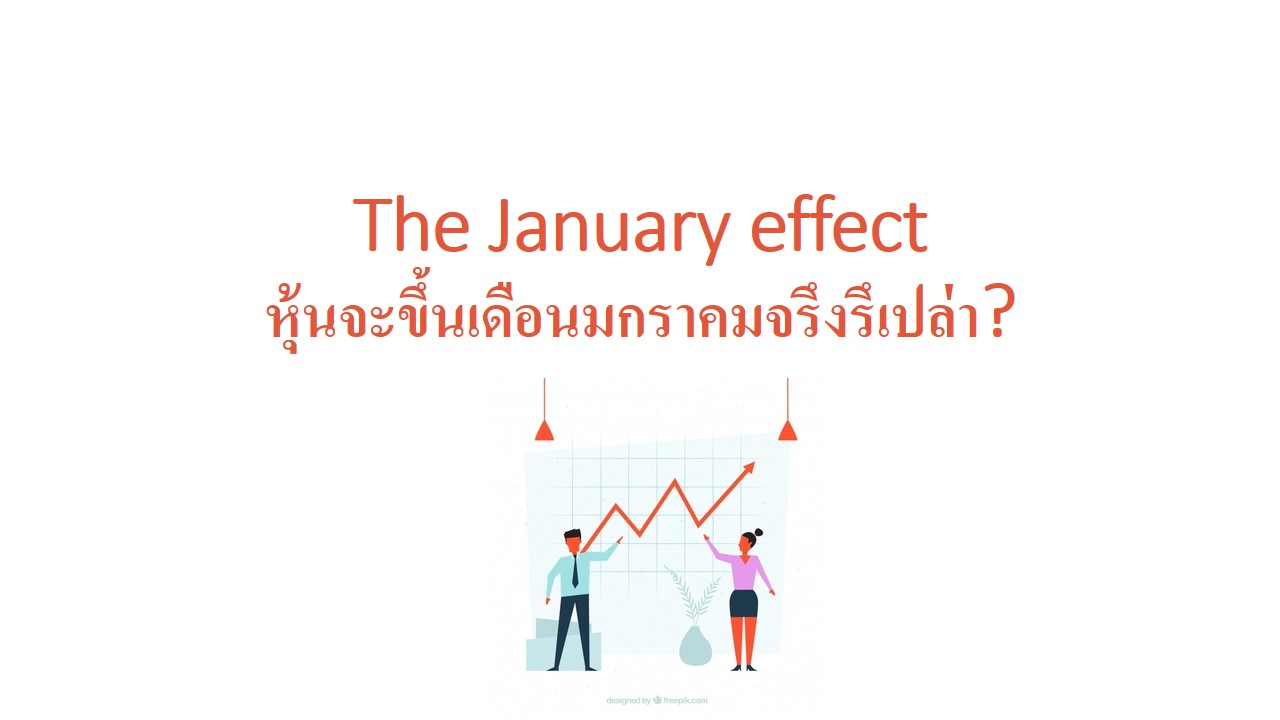 The January effect