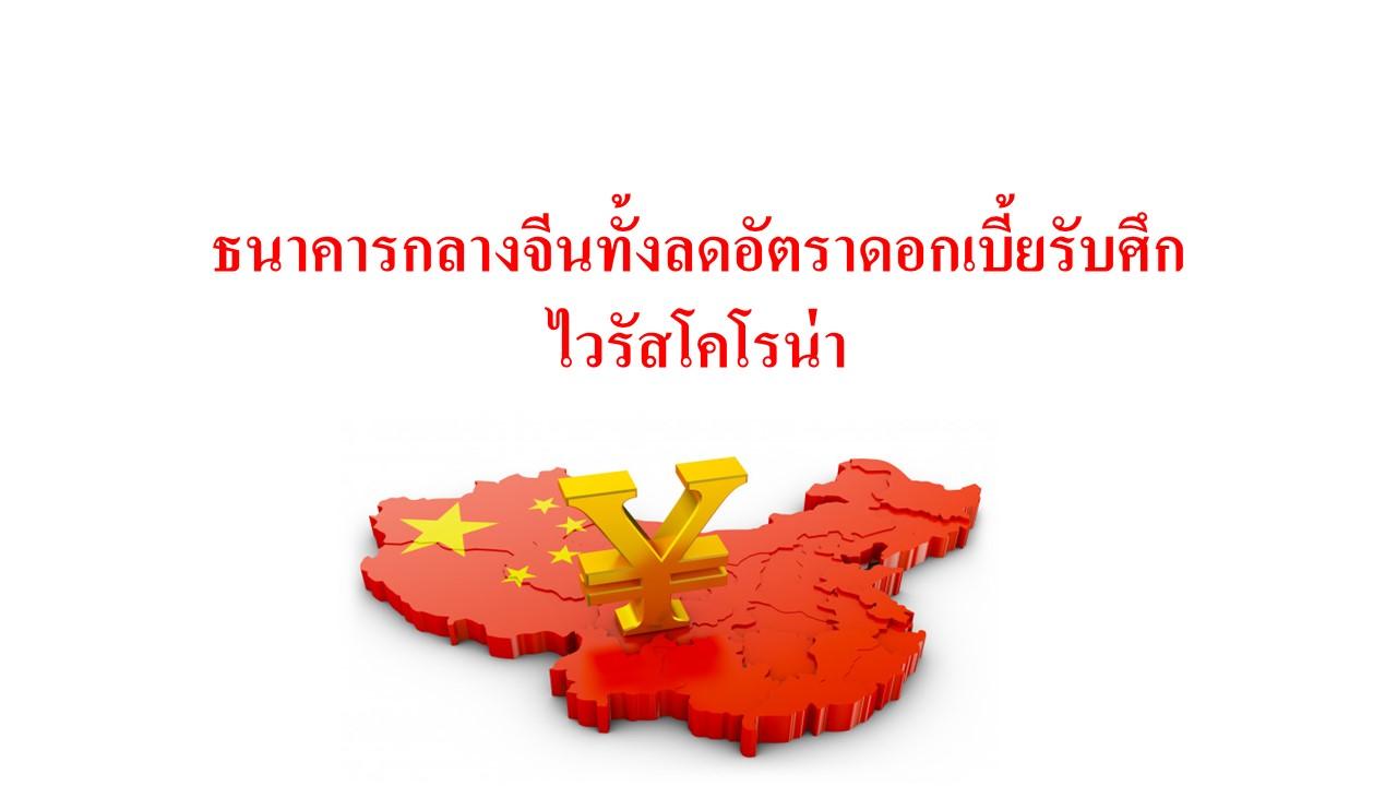 ธนาคารกลางจีนทั้งลดอัตราดอกเบี้ยรับศึกไวรัสโคโรน่า