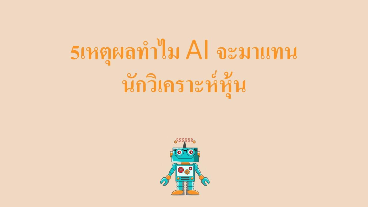 AI-นักวิเคราะห์หุ้น