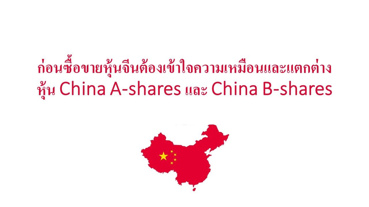 china A-shares B-shares