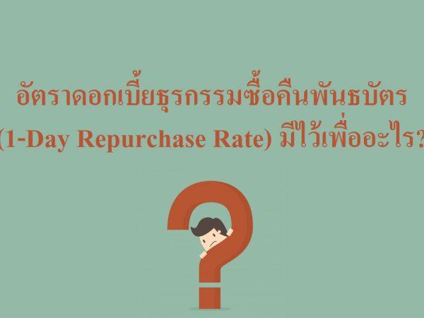 อัตราดอกเบี้ยธุรกรรมซื้อคืนพันธบัตร (1-Day Repurchase Rate)