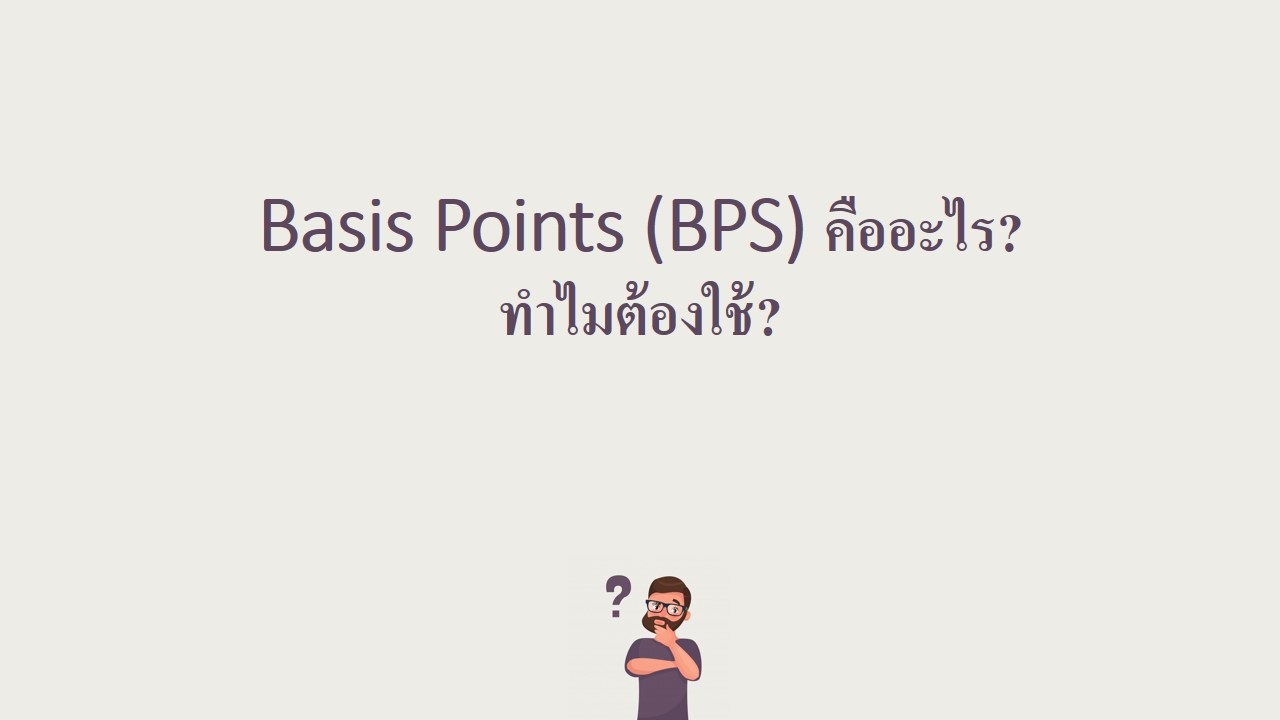 Basis Points (BPS)