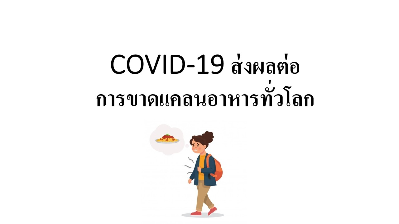 COVID-19 ส่งผลต่อราคาอาหาร