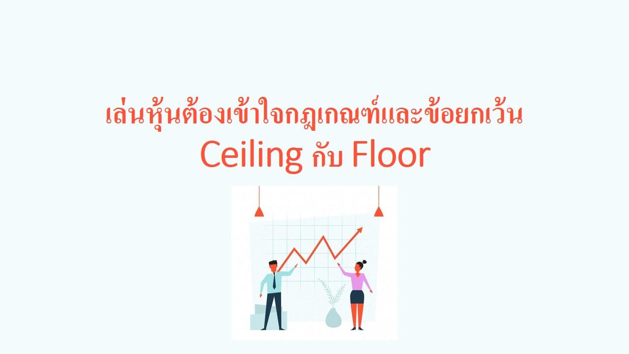 Ceiling กับ Floor
