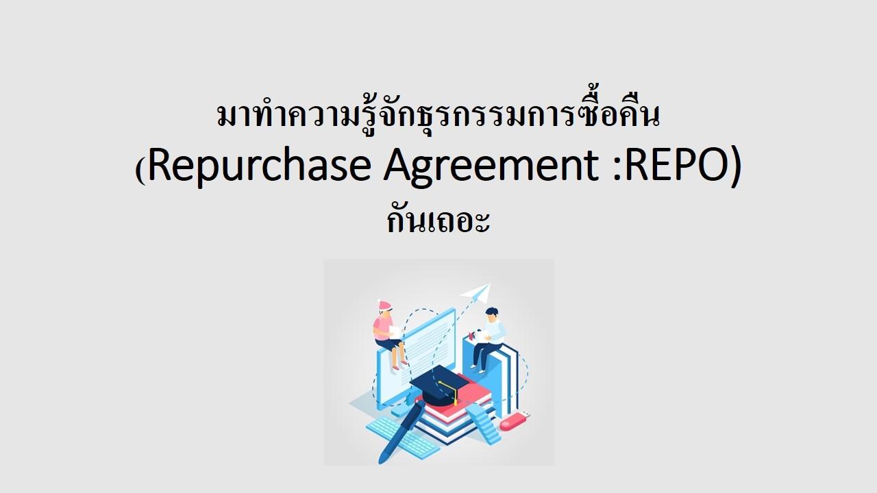 Repurchase Agreement REPO
