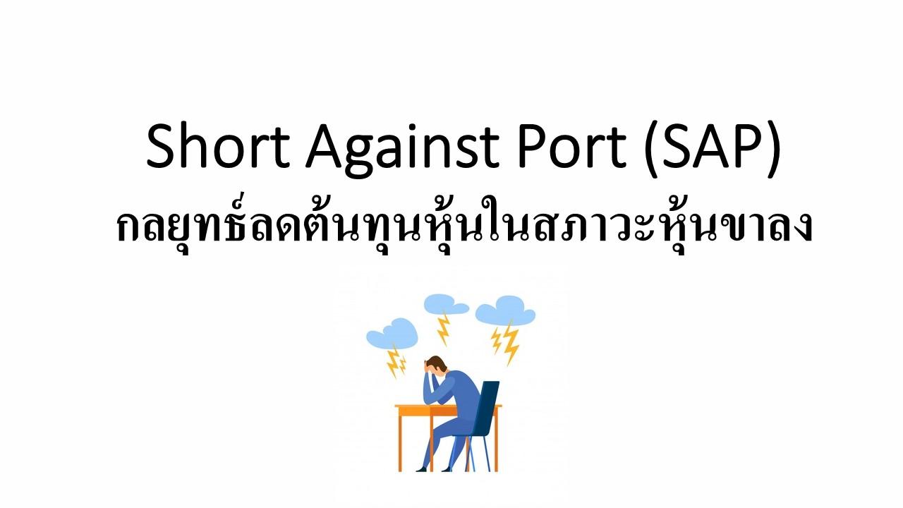 Short Against Port