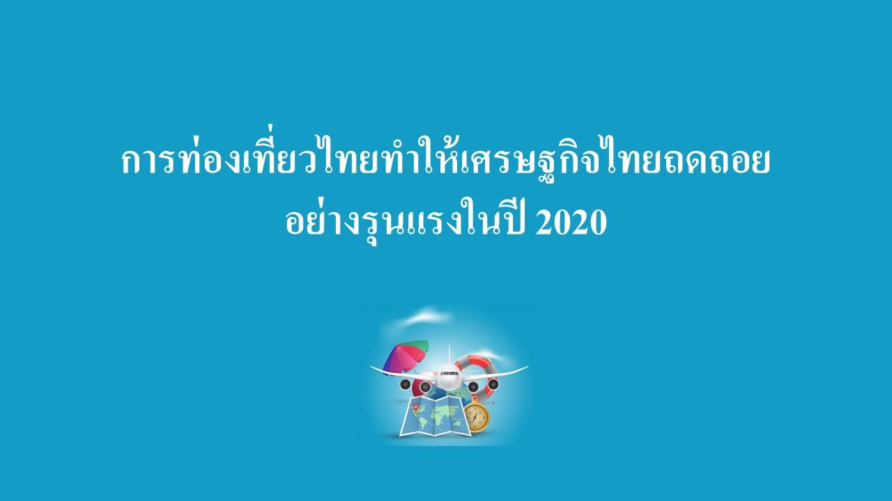 การท่องเที่ยวไทยทำให้เศรษฐกิจไทยถดถอยอย่างรุนแรงในปี 2020