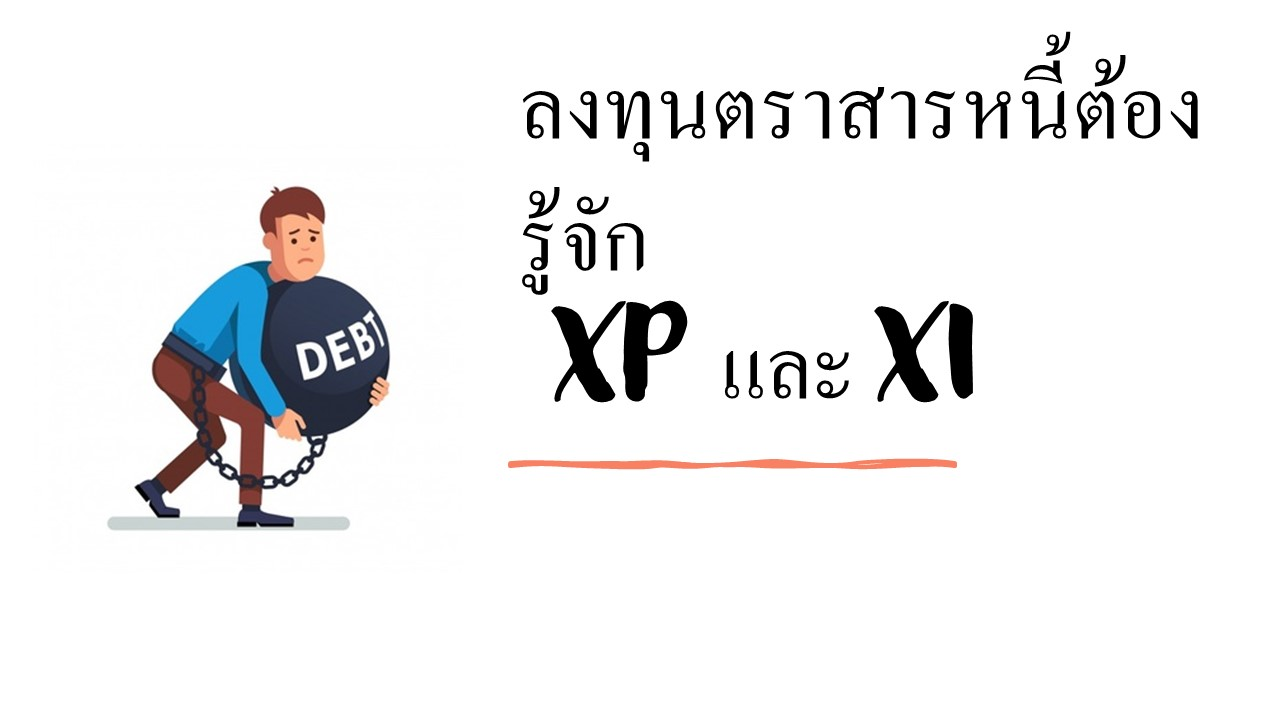 ลงทุนตราสารหนี้ต้องรู้จักเครื่องหมาย XP และ XI