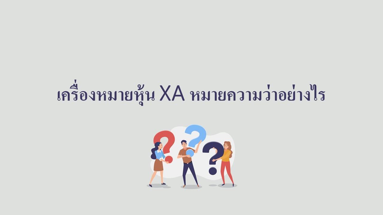เครื่องหมายหุ้น XA หมายความว่าอย่างไร