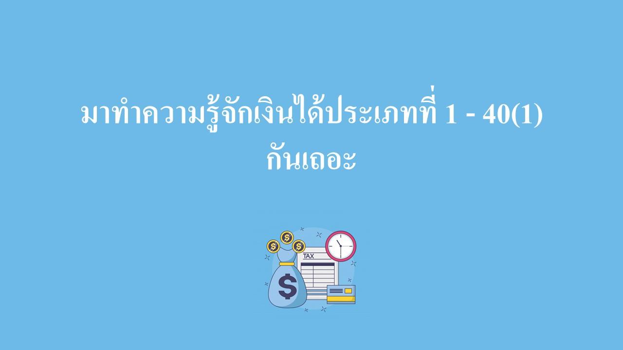 เงินได้ประเภทที่ 1 - 40(1)