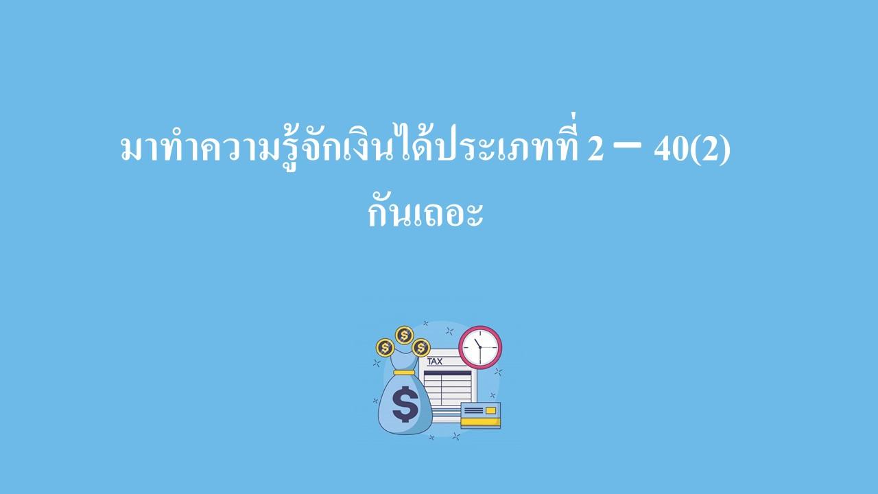 เงินได้ประเภทที่ 2 – 40(2)