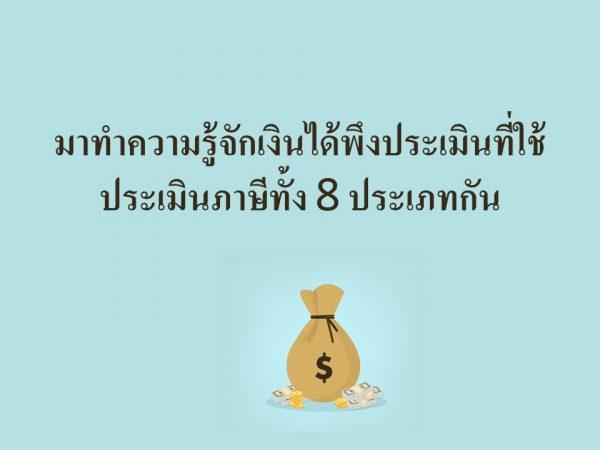 เงินได้พึงประเมินที่ใช้ประเมินภาษีทั้ง 8 ประเภท