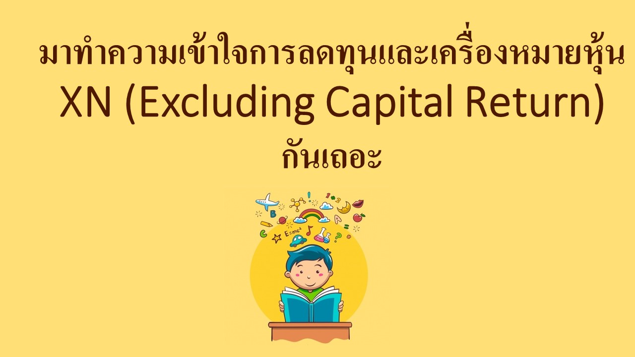 ลดทุน-xn-excluding-capital-return