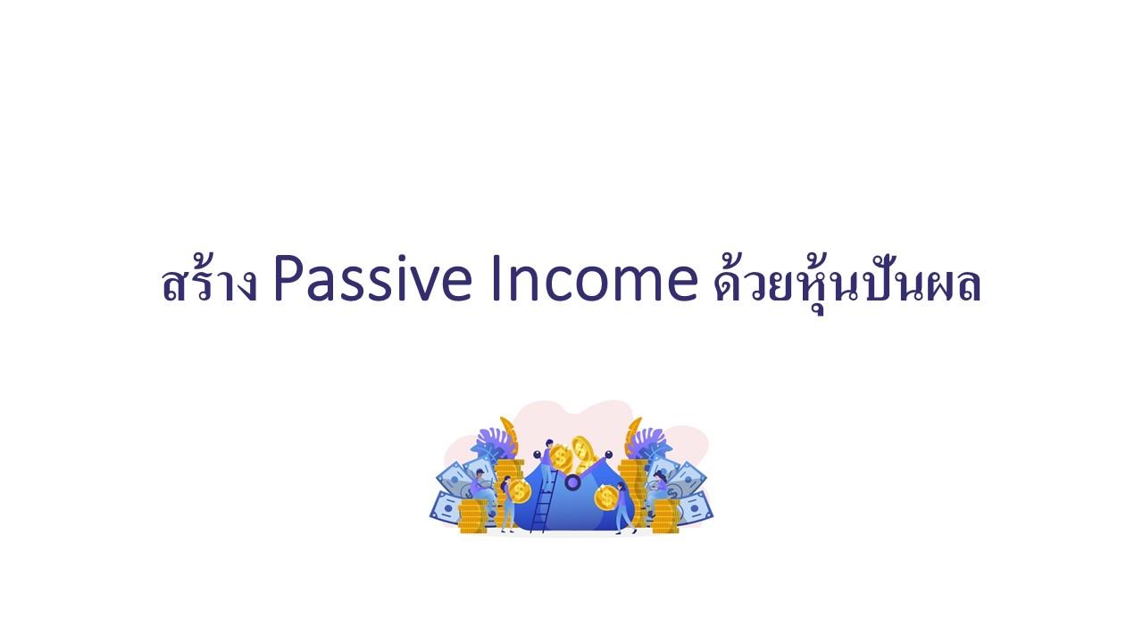 สร้าง Passive Income ด้วยหุ้นปันผล