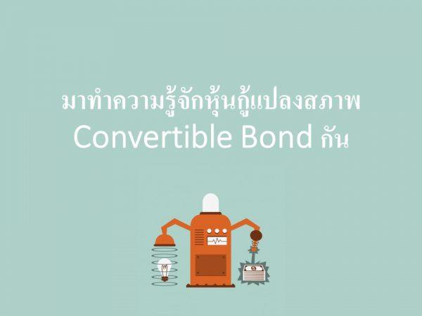 หุ้นกู้แปลงสภาพ Convertible Bond