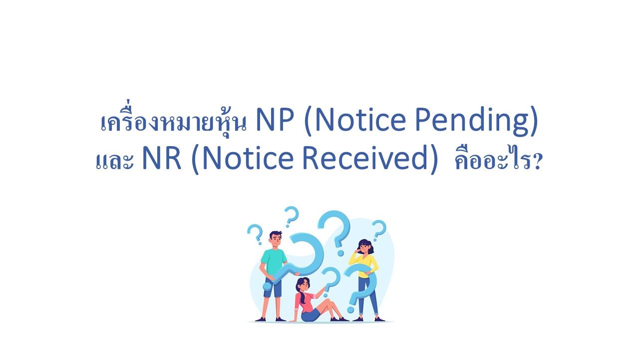 เครื่องหมายหุ้น NP (Notice Pending) และ NR (Notice Received)