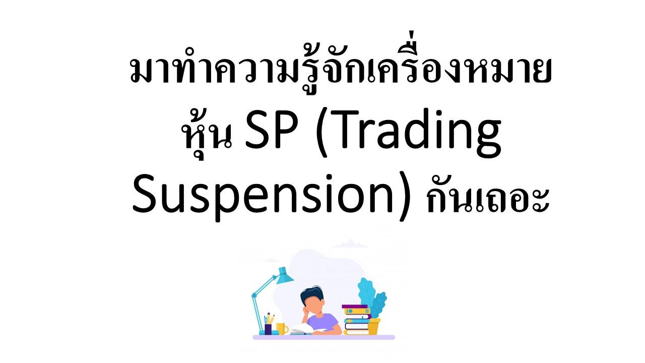 SP (Trading Suspension)