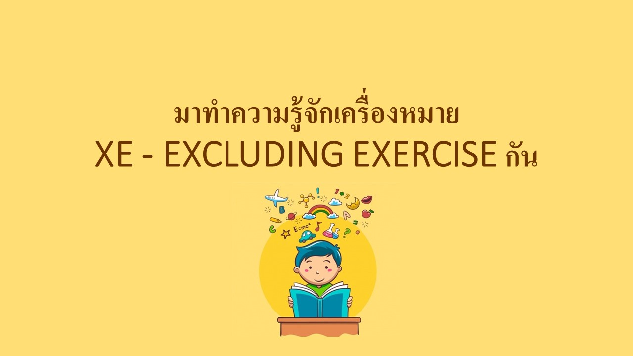 XE - EXCLUDING EXERCISE