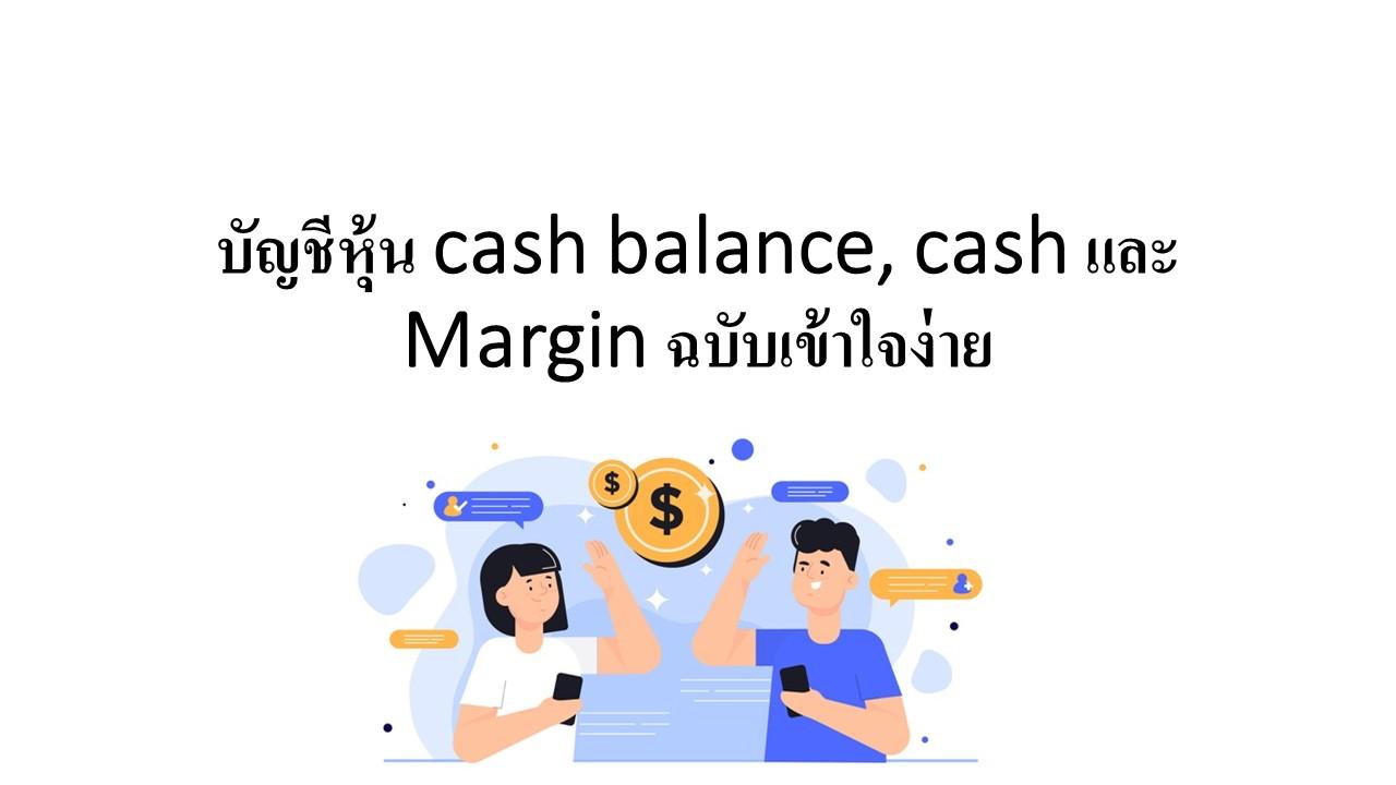 cash-balance-cash-margin