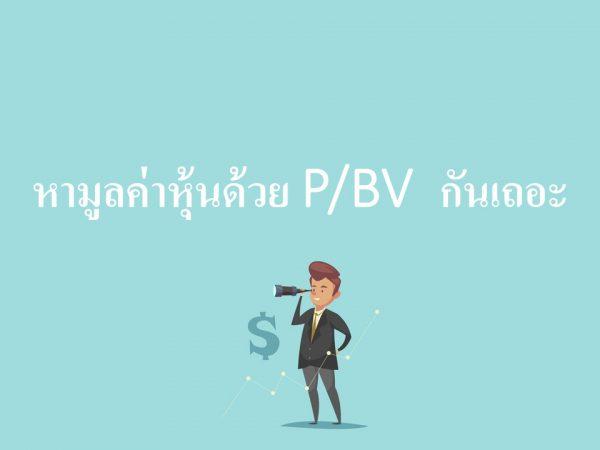 หามูลค่าหุ้นด้วย P BV กันเถอะ