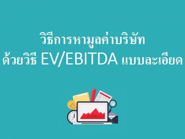 EV_EBITDA