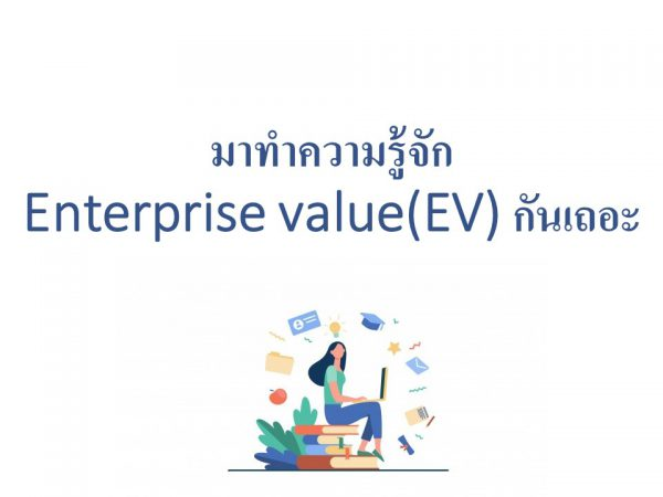 Enterprise value(EV)