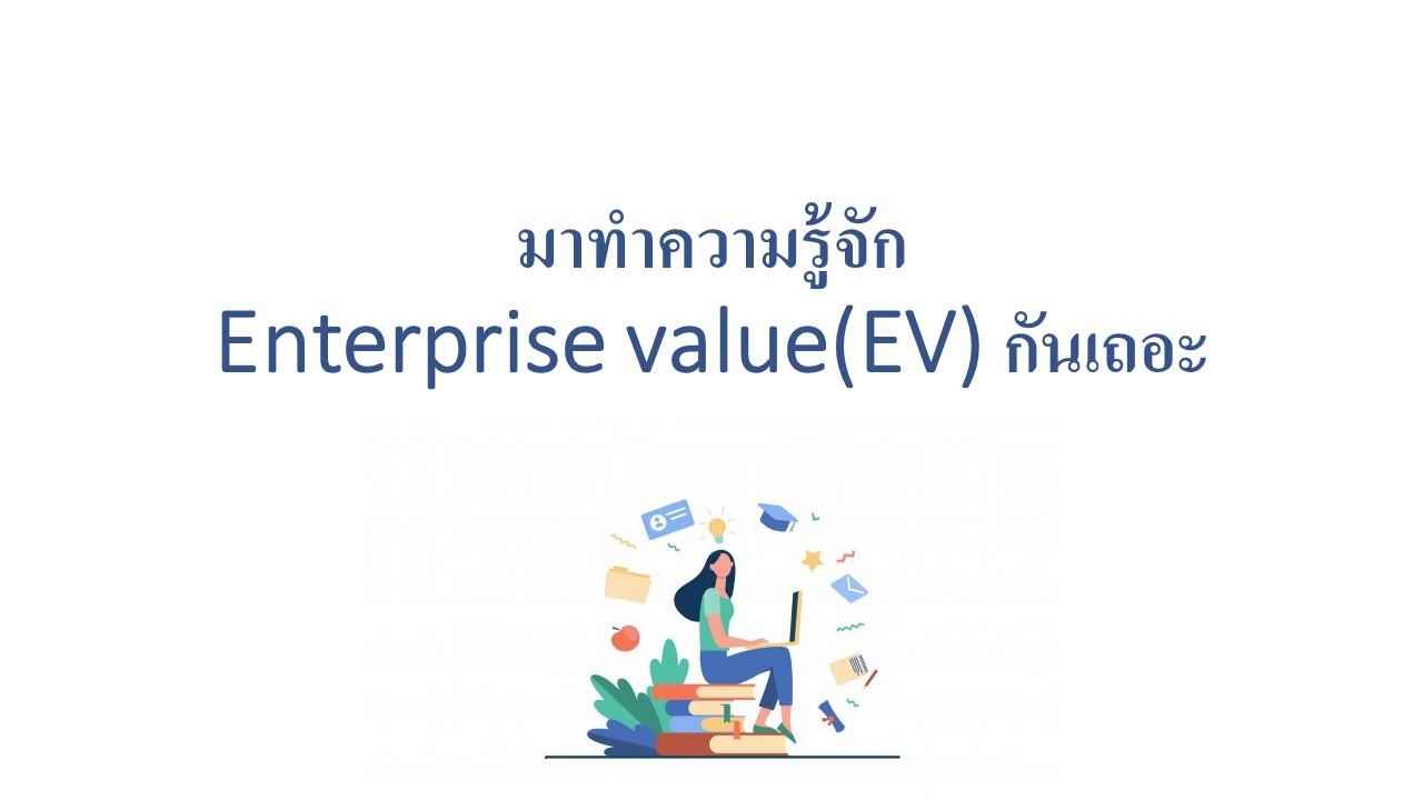 Enterprise value(EV)