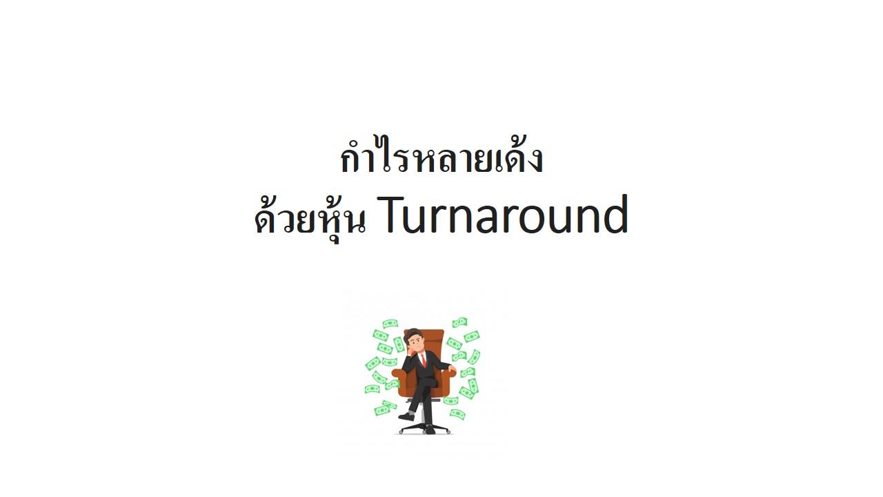 หุ้น Turnaround
