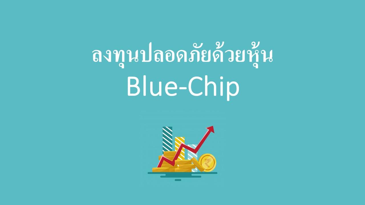 Blue-Chip