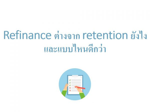 Refinance-retention