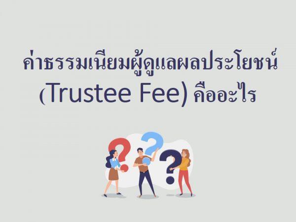 ค่าธรรมเนียมผู้ดูแลผลประโยชน์ (Trustee Fee)