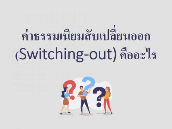 ค่าธรรมเนียมสับเปลี่ยนออก (Switching-out)