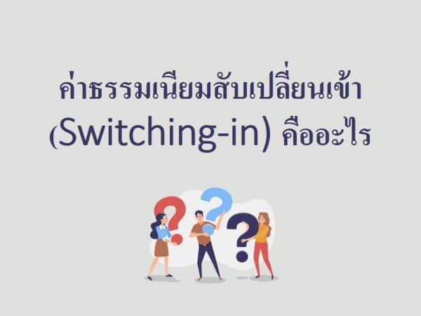 ค่าธรรมเนียมสับเปลี่ยนเข้า (Switching-in)
